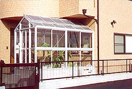 施工例:家屋直付温室
